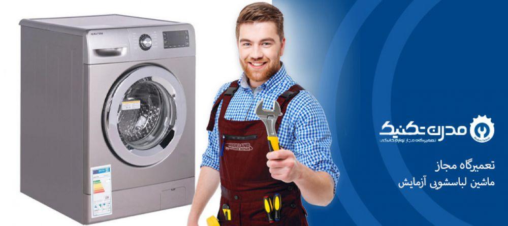 تعمیر ماشین لباسشویی آزمایش