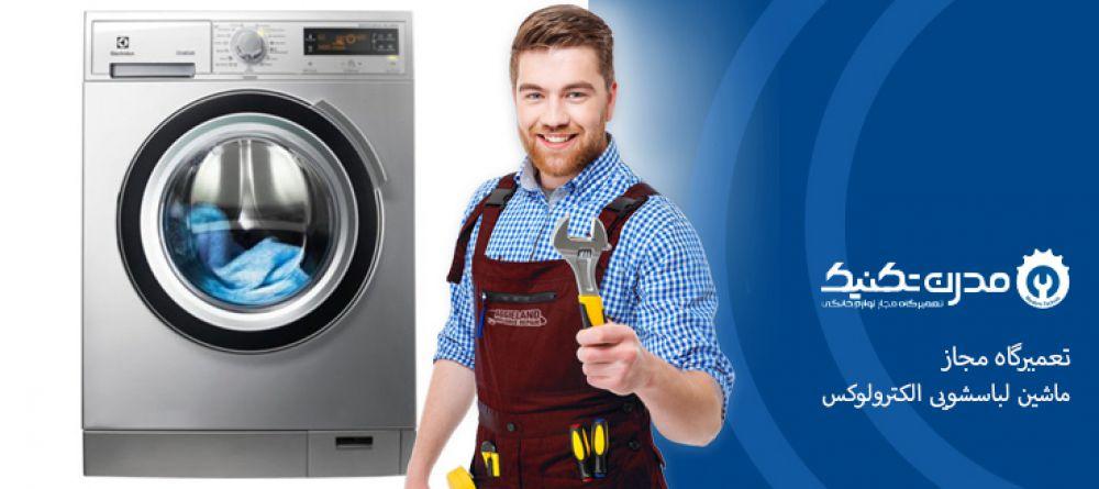 تعمیر ماشین لباسشویی الکترولوکس