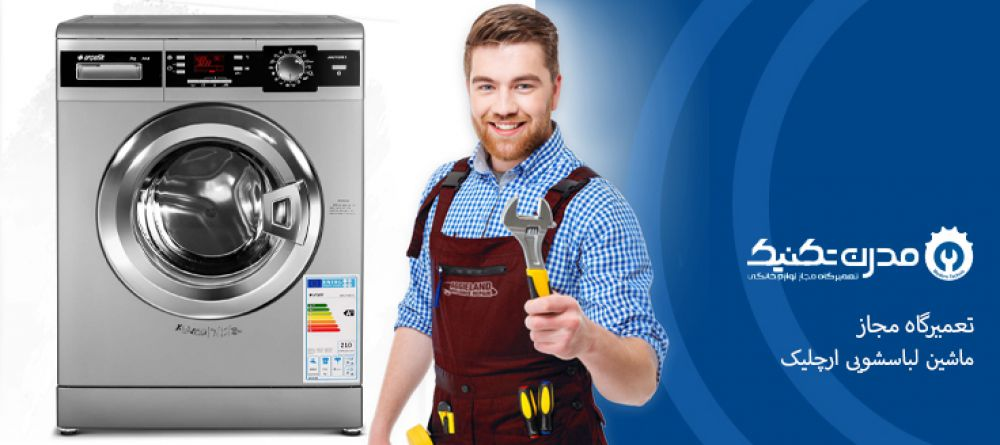 تعمیر ماشین لباسشویی آرچلیک