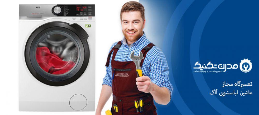 تعمیر ماشین لباسشویی ااگ