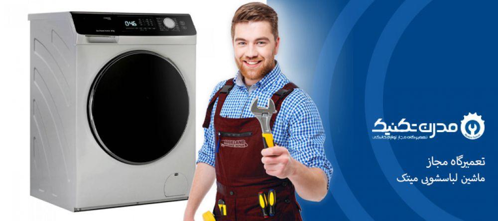 تعمیر ماشین لباسشویی میتک