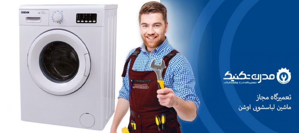تعمیر ماشین لباسشویی اوشن