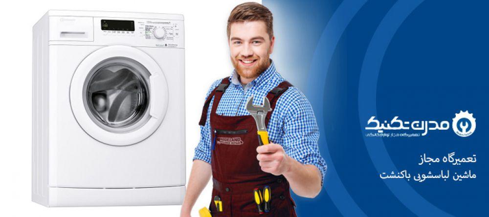 تعمیر ماشین لباسشویی باگنشت