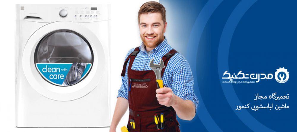 تعمیر ماشین لباسشویی کنمور