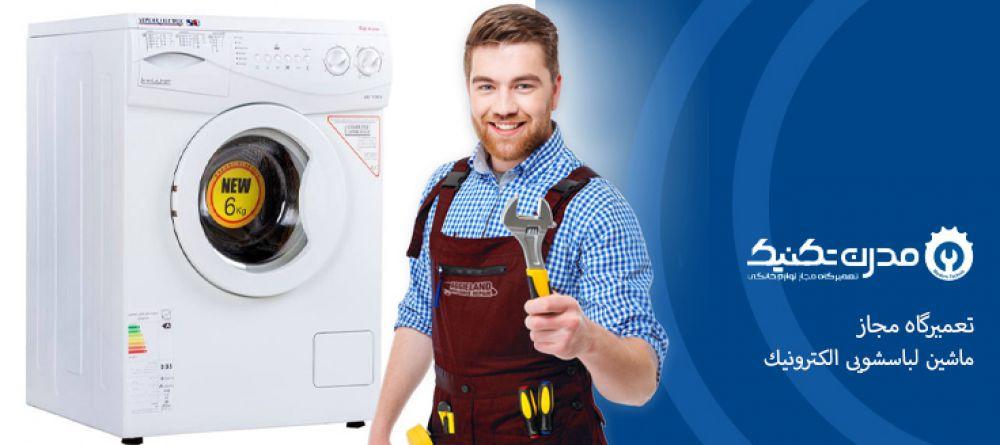 تعمیر ماشین لباسشویی الکترونیکس