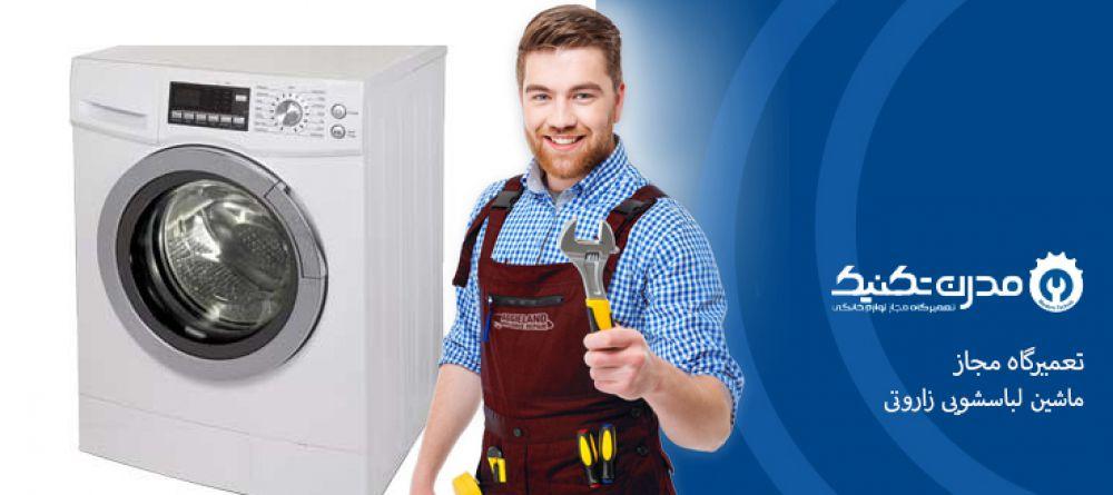تعمیر ماشین لباسشویی زاروتی