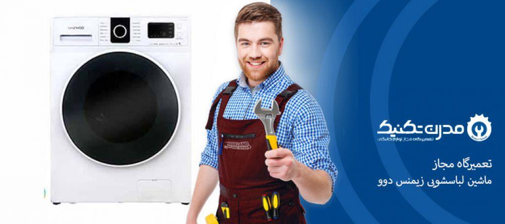 تعمیر ماشین لباسشویی زﯾﻣﻧس دوو