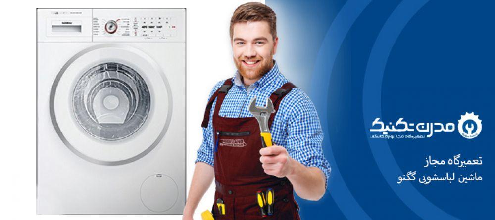 تعمیر ماشین لباسشویی گگنو