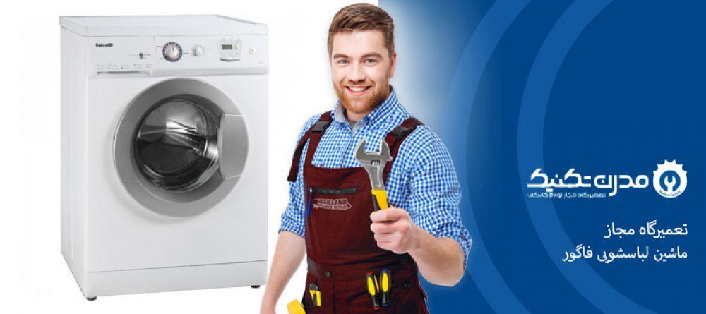 تعمیر ماشین لباسشویی فاگور
